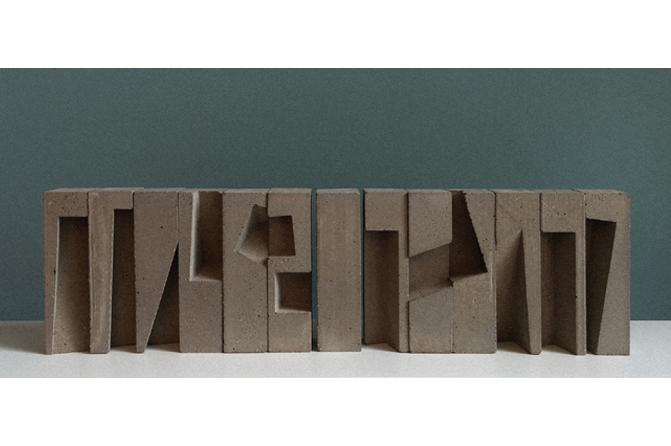 Untitled No.1 ! Material: Fine cast concrete
